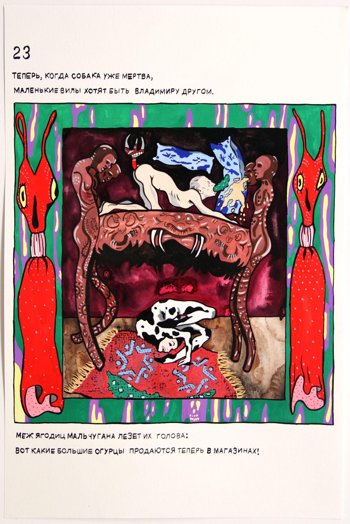 """Maxim Komar-Myshkin, Vladimir's Night # 23 (napisy: """"Teraz, kiedy pies nieżyje, malutkie widły chcą zostać najlepszym przyjacielem Włodzimierza. Wbija więcswoją głowę wpośladki chłopca imyśli: takwielkie ogórki sprzedają dzisiaj wsklepach!"""")"""