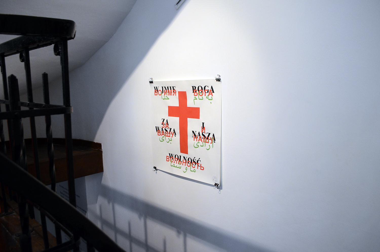 Slavs and Tatars, Zawaszą inaszą wolność, plakat, 2014