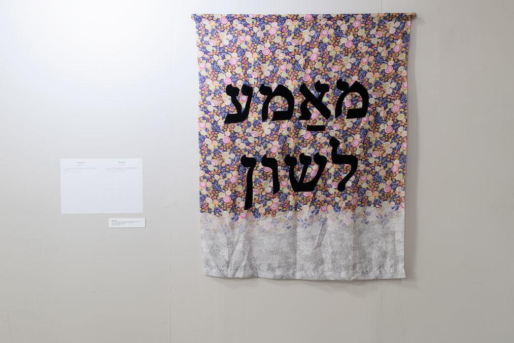 Haim Maor, Mame Lushen / mother's Tongue.Language [in Yiddish], instalacja / installation, 2006-2007. Dzięki uprzejmości artystki