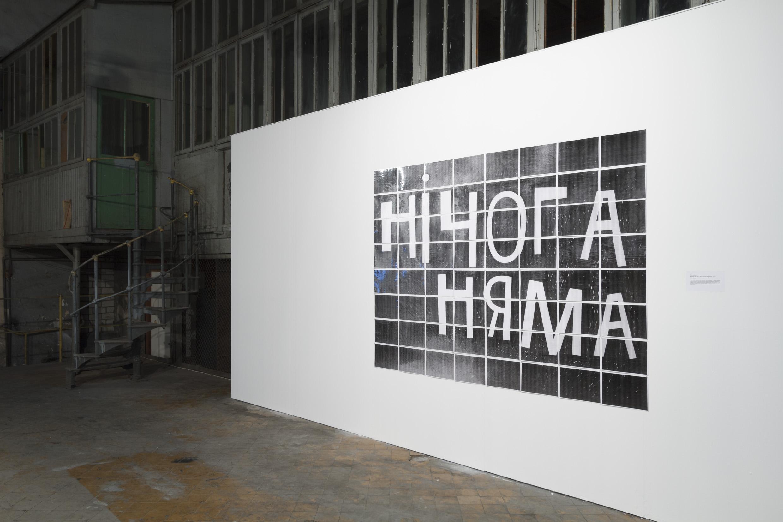 Alexey Lunev, Niczego niema – Deus Conservat Omnia, 2016